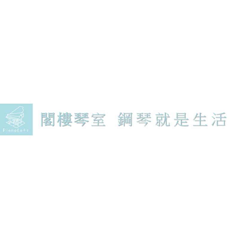 荃灣琴室 琴房1